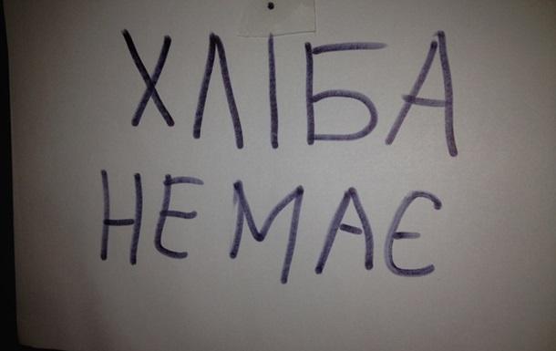 В центрі Києва в магазинах закінчився хліб.