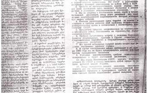 Історичний досвід українських військових у невиконанні злочинних наказів влади