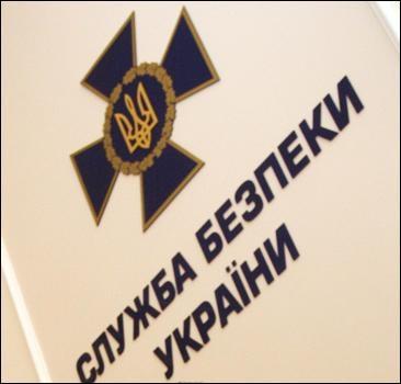 Официальное заявление СБУ