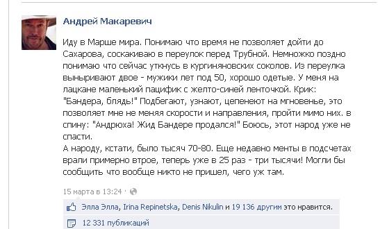 Жидобандеровец Макаревич