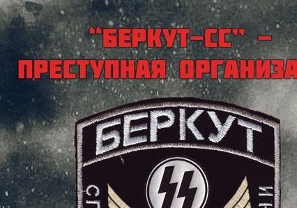На Дніпропетровщині інформація про  беркут  - засекречена від громадськості