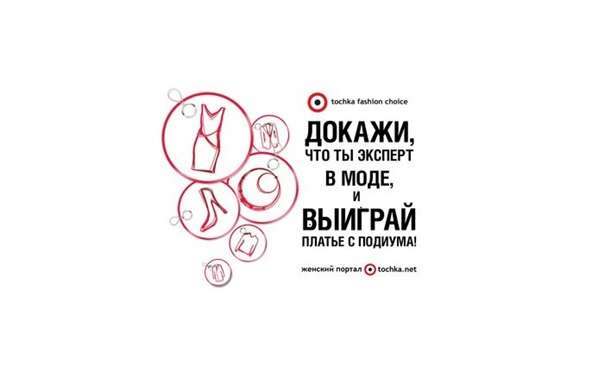 На tochka.net выбирают лучших дизайнеров и разыгрывают платье