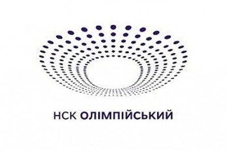 Поздравление от НСК Олимпийского под статьей 182 УК Украины