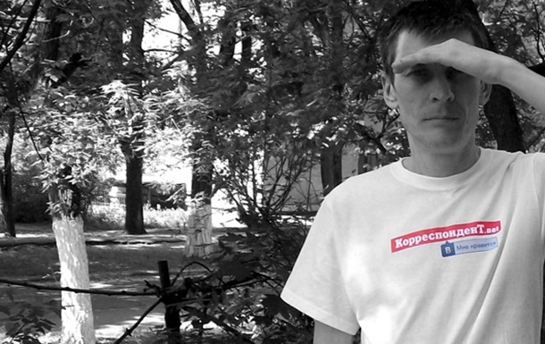 Я стою в футболке про корреспондентов.нет