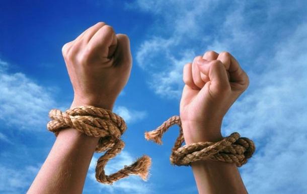 Достучаться до свободы