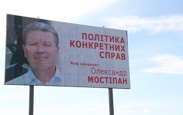 Слуга кількох країн, або московський кандидат (ДОКУМЕНТ)