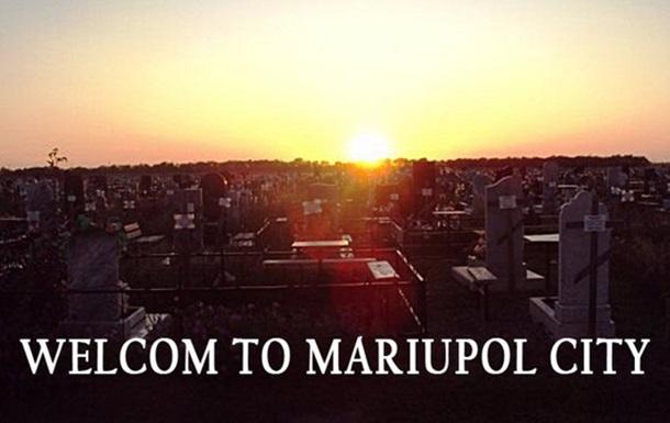 Мариуполь переставляется в Старый Крым