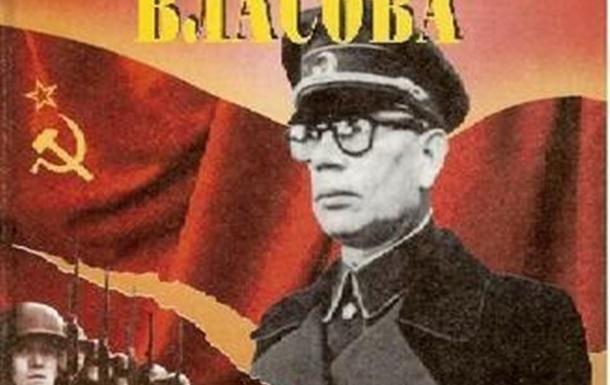 Власов и Сталин войну вели вдвоем