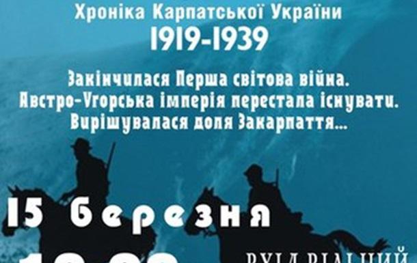 15 березня показ фільму «Срібна земля. Хроніка Карпатської України 1919–1939рр.
