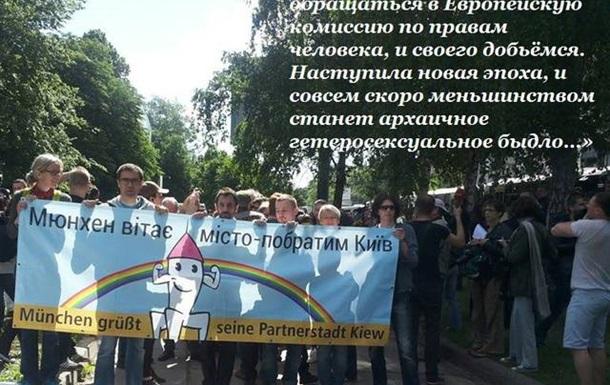 Один раз - и педераст или Київ - європейська столиця