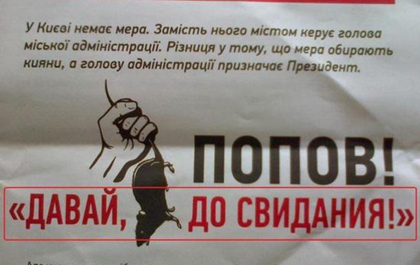 Киевлянин - быдло?!?!?