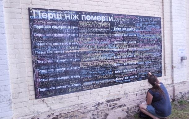 Перш ніж померти, я хочу...  (арт-проект родом из Нового Орлеана)