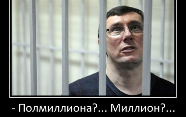 Юрий Луценко: за сколько бы продаться?