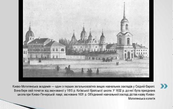 Київський, Львівський та Острозький культурно-освітні центри – потужні осередки