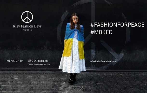 #FASHIONFORPEACE. Сегодня стартует Kiev Fashion Days F/W 2014