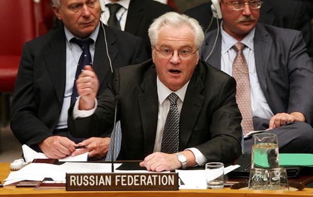 Чуркин объяснил принятие резолюции ООН по Украине  давлением Запада