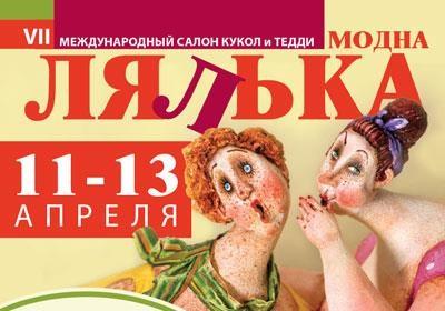 СКОРО: Международные выставка рукоделия и салон кукол в Киеве