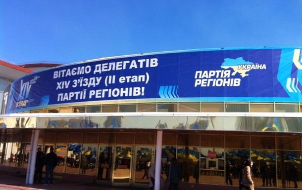 Съезд Партии регионов начался в закрытом режиме