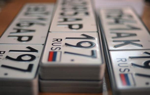 Росія призначила нові автомобільні номери для Криму і Севастополя