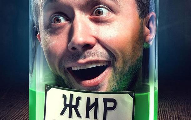 В Киеве состоится премьера спектакля ЖИР с Сергеем Бабкиным