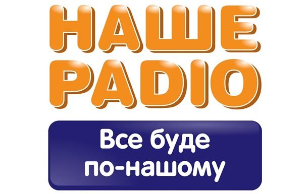 Наше Радіо передає  Привет по расписанию  усім українським солдатам