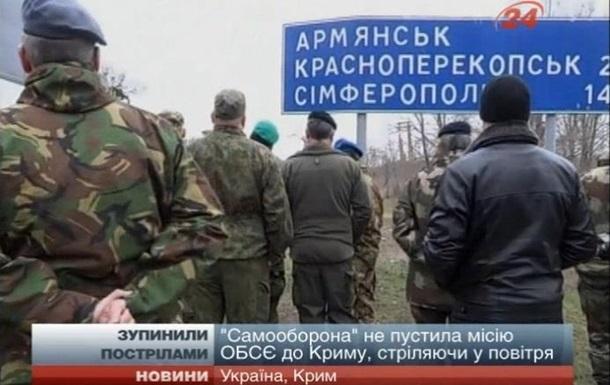 Украинцам не рекомендуют отдыхать в Крыму