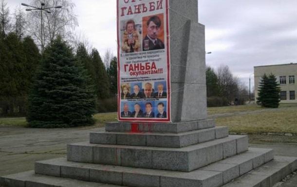 В Хмельницкой области появился  столб позора  для российских политиков