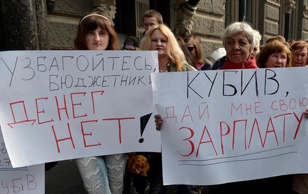 Кубив, дай зарплату! . Киевляне пикетировали Нацбанк Украины
