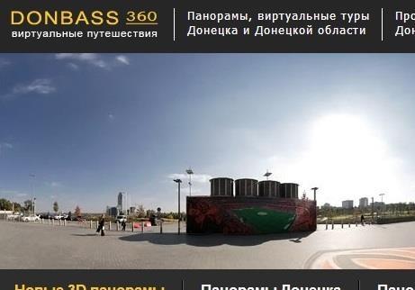 Панорама 360° | Митинг возле ОГА, Донецк 12 апреля