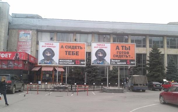 В Харькове позывной  Топаз  стал  фишкой  социальной рекламы