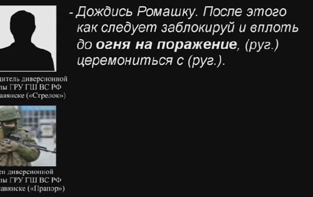 СБУ обнародовала новые записи переговоров  российских диверсантов