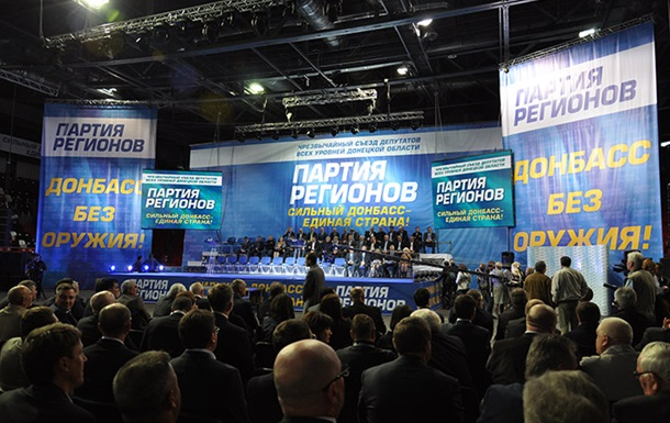 Мы за Донбасс без оружия. Партия регионов на съезде приняла резолюцию