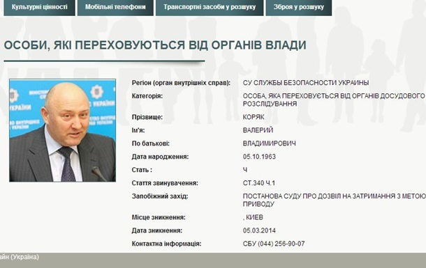 СБУ объявила в розыск экс-главу киевской милиции и его заместителя