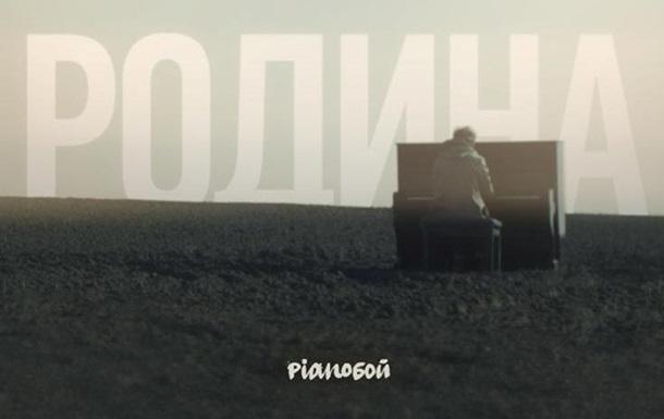 Pianoбой выпустил клип на песню Родина