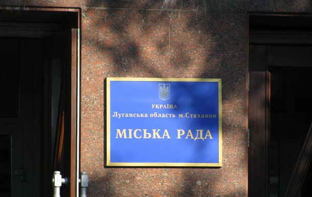 В Стаханове депутаты горсовета сорвали попытку мэра назначить референдум