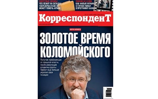 Корреспондент: Бенефициар революции - кто такой Коломойский