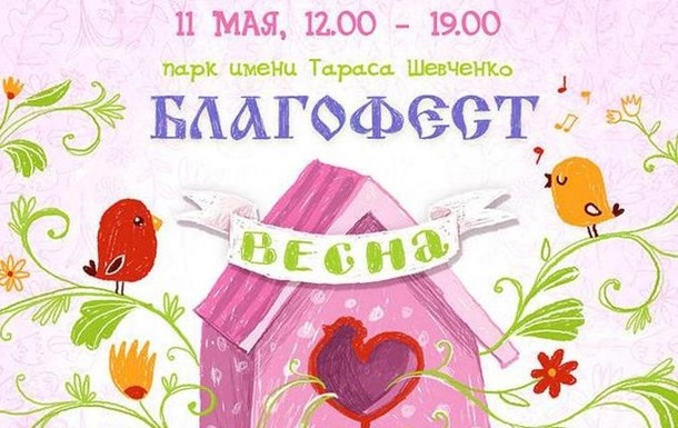 В Киеве пройдет Благофест