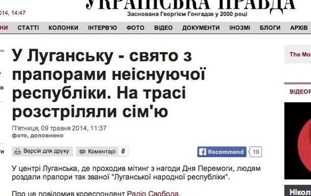 Украинская Правда -  вы не видите на фото красное авто? значит, вы сепаратист