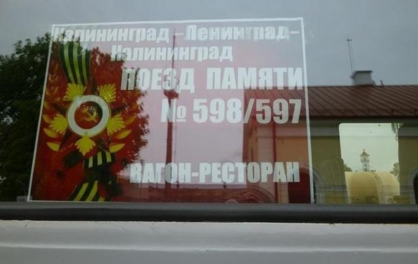Литовские пограничники заставили снять советскую символику с поезда из России
