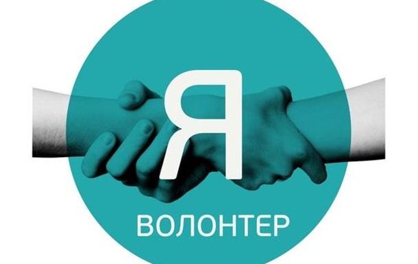 В Тернополі стартує проект « Я –волонтер»
