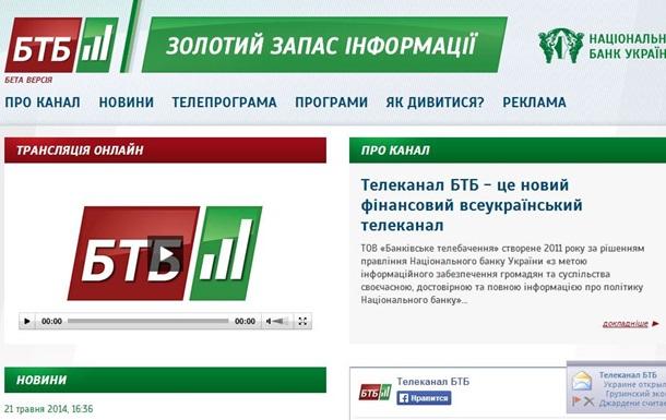 Заявление ГПУ о телеканале БТБ Bloomberg некорректно - адвокат