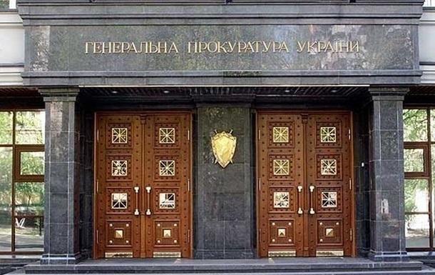 Генпрокуратура порушила справу проти Лавриновича і Лукаш