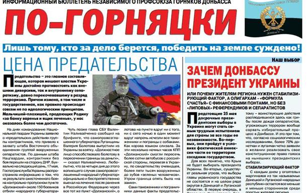 Представители ДНР похитили двух людей, перевозивших газеты профсоюза горняков