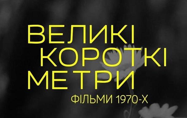 В Киеве покажут Великие короткие метры