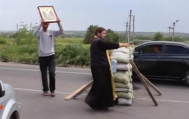 Священник  окропил  блокпосты сепаратистов