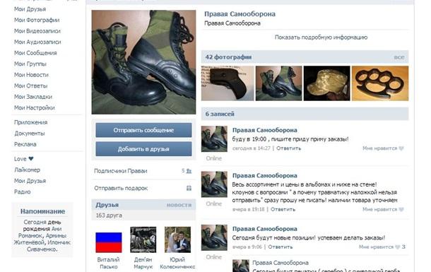 Вконтакте пролают травматическое оружие и доставляют его Новой Почтой.