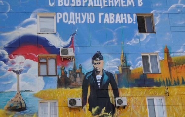 Россия выделила на продвижение Крыма в интернете около 14,6 тыс долларов