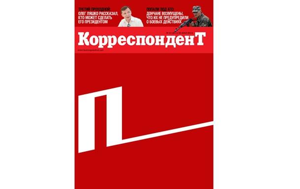 Пятый пришел: как Порошенко не повторить ошибок Ющенко - Корреспондент