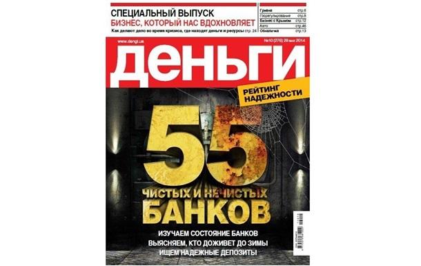Рейтинг надежности украинских банков - в новом номере журнала Деньги