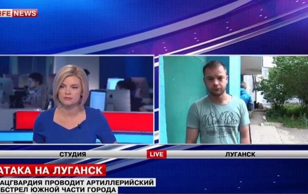 LifeNews подал штурм погранотряда как наступательную атаку Нацгвардии на Луганск